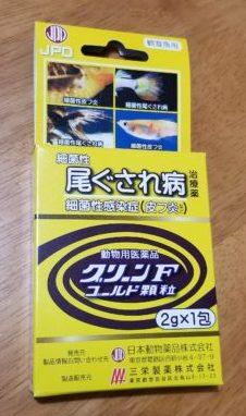 観賞魚薬品グリーンFゴールド顆粒